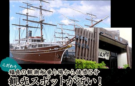 福良の観潮船乗り場から徒歩5分観光スポットが近い!