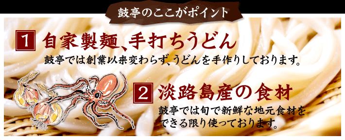 鼓亭のここがポイント 1、自家製麺手打ちうどん 2、淡路島産の食材
