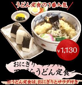 おにぎり・サラダ付き 天ぷらうどん定食